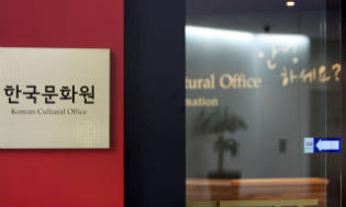 The Korean Cultural Center in Sydney (Yonhap News)