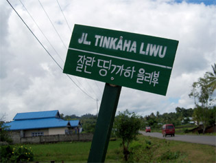 A singboard in Indonesian and Hangeul at the Cia Cia village in Bau-Bau City, Indonesia (Yonhap News)