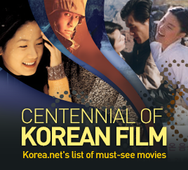 Korea.net's list of must-see films