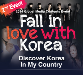 2014 Global Media Contents Event