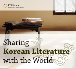 Sharing Korean Literature with the World