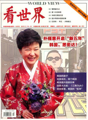 South Korea's President Park Geun-hye was featured on the cover page of the March 15 edition of Guangzhou See The World.