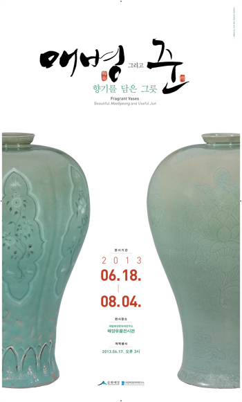 "Poster of the exhibition ""Fragrang Vases Beautiful Maebyeong and Useful Jun"" (photo courtesy of the National Research Institute of Maritime Cultural Heritage)."