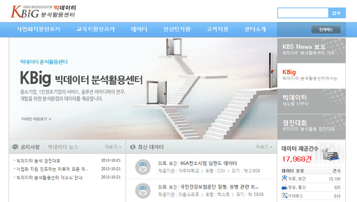 A captured image of the Korea Big Data Center homepage. It allows citizens access to publicly available data.