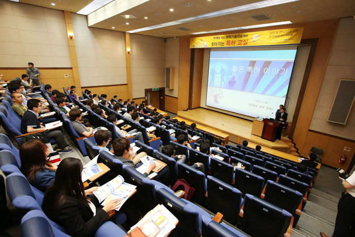 Students take a class relating to patents at the Korea Institute of Science and Technology (photo: Yonhap News).