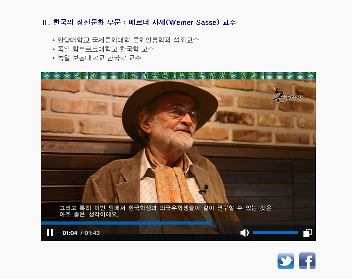 Professor Werner Sasse, who takes charge of the Korean Spirit sessions, says during an interview that it's a very good idea to create chances for Korean and non-Korean students to discuss cross-cultural topics together. (image captured from the event homepage)