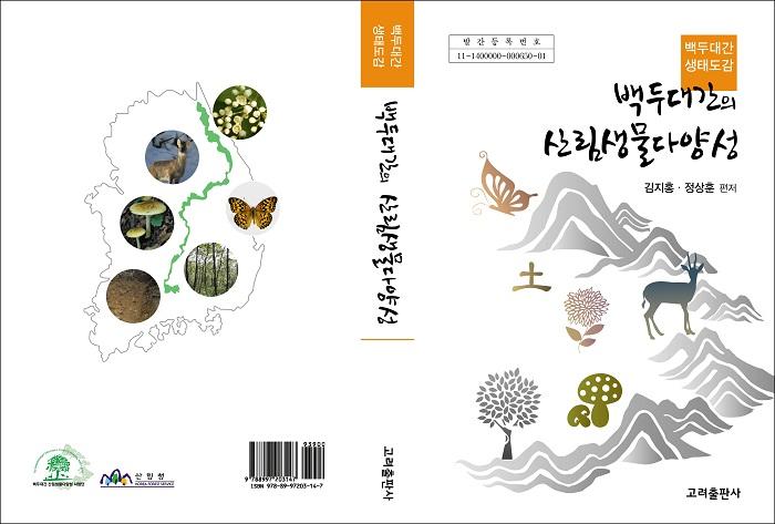 Sancheong-gun South Korea  city images : ... :: Korea.net : The official website of the Republic of Korea