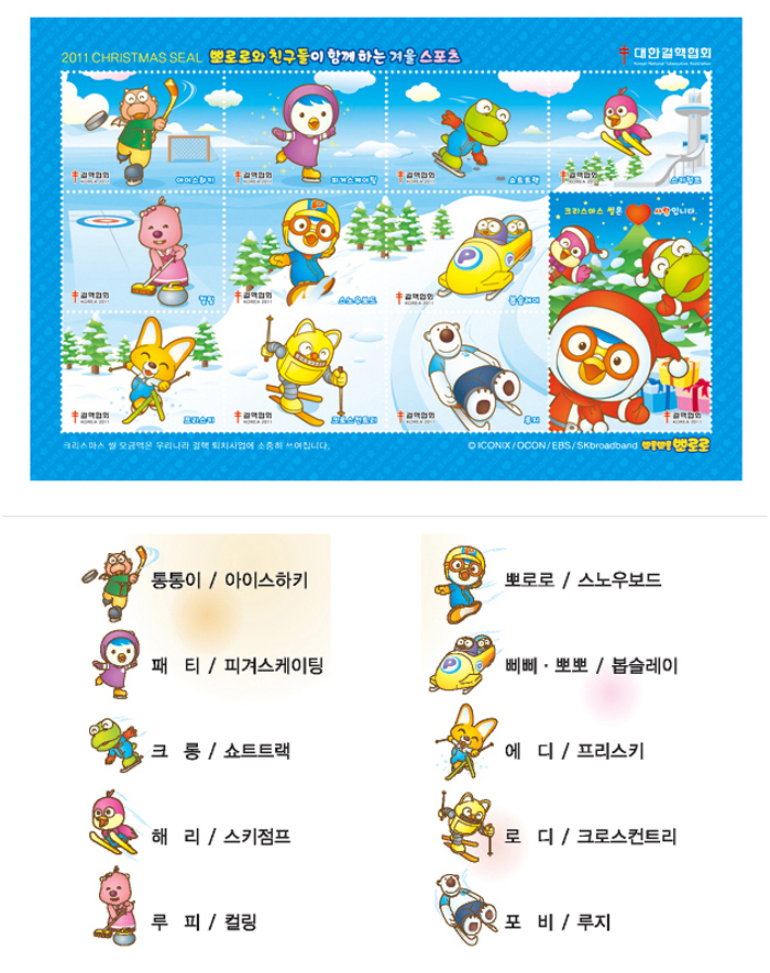 Christmas seals starring Pororo characters in 2011 (image courtesy of  the Korean National Tuberculosis Association)