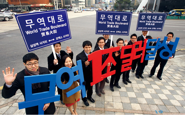 The Korea International Trade Association held a celebration to mark Korea's annual trade volume exceeding USD one trillion in December 2011