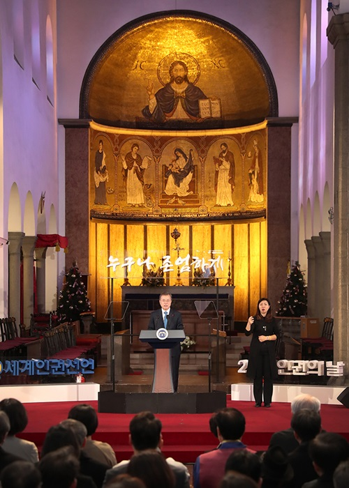President Moon Jae-in on Dec. 10 gives a speech at the Seoul Cathedral of the Anglican Church of Korea during a ceremony marking Human Rights Day.