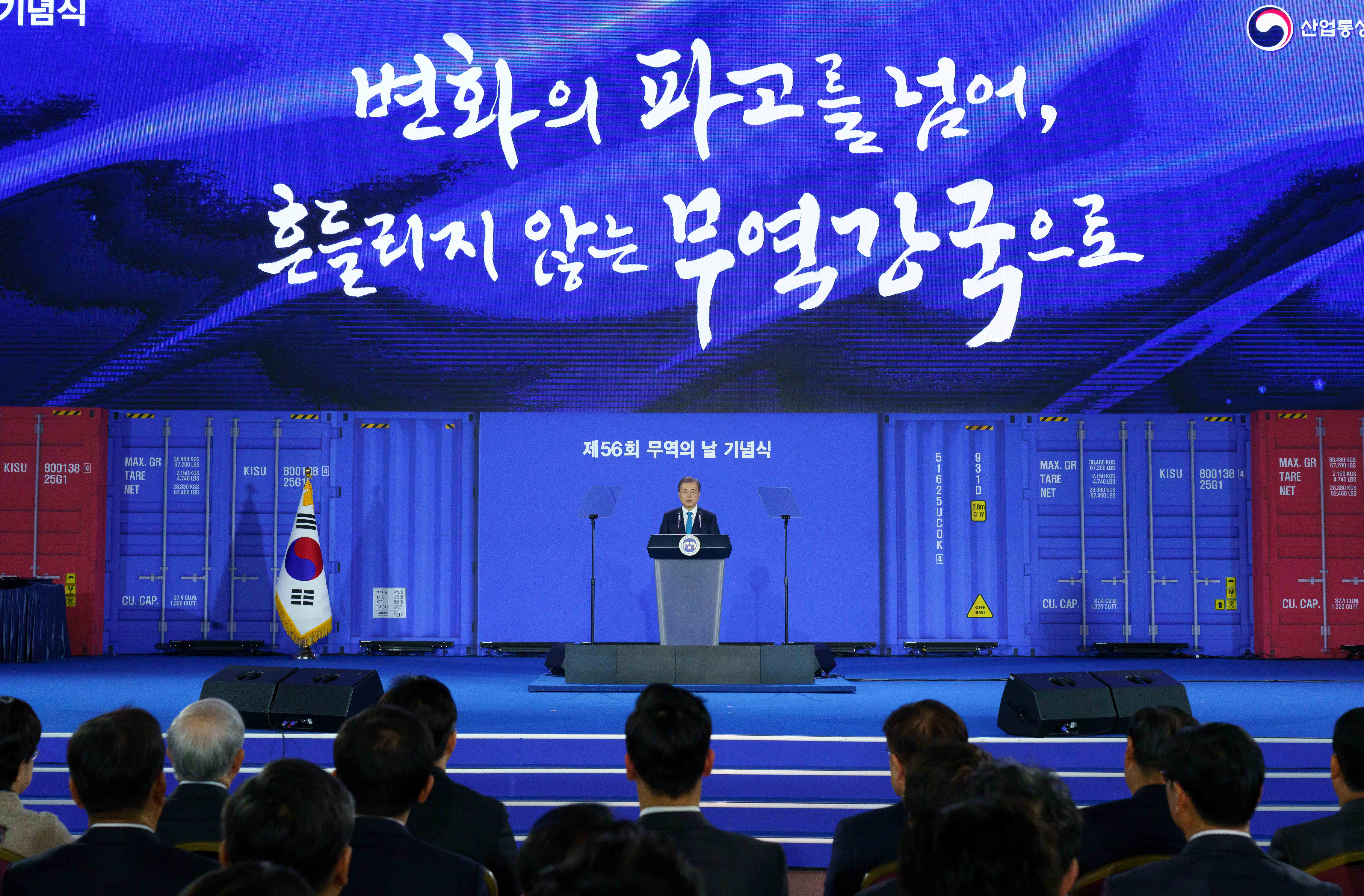 President Moon Jae-in on Dec. 5 gives a speech at the 2019 Trade Day ceremony held at Seoul's Convention and Exhibition Center (COEX). Hyoja-dong Studio