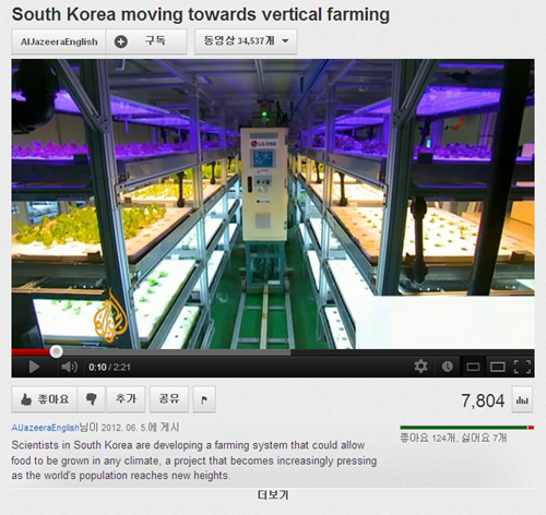 Qatar-based English-language news channel Al Jazeera English reported on developments in Korea's vertical farming systems earlier this year (photo captured from the Al Jazeera English Youtube channel).