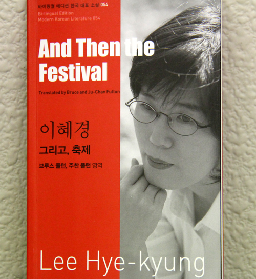"The short story ""And Then the Festival"" is penned by author Lee Hye-kyung."