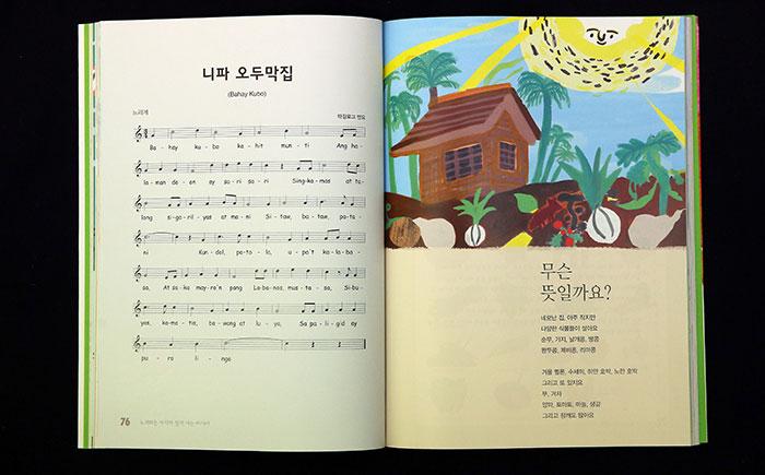 Asia_siongbook_L2.jpg