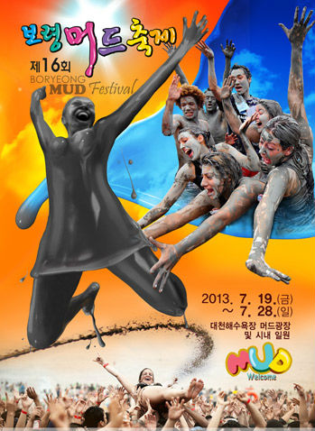 Poster of the 16th Boryeong Mud Festival (image courtesy of the Boryeong Mud Festival Organizing Committee)