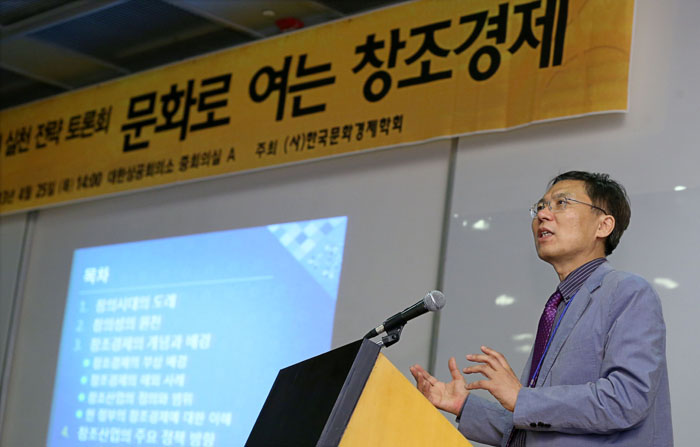 Professor Gu Mun-mo of Halla University presents his view on a creative economy and creative industries in a discussion meeting on strategies of realizing a creative economy held in Seoul on April 25 (photo: Jeon Han).