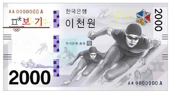 Commemorative_Coin_PyeongChang_Olympic_02.jpg