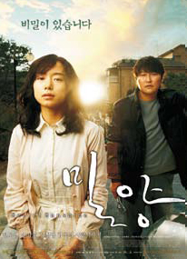 Secret Sunshine (2007, directed by Lee Chang-dong
