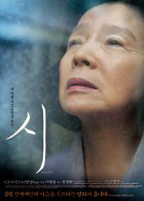 Poetry (2010, directed by Lee Chang-dong)