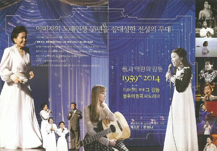 Singer Romina is featured as a special guest in an official poster for Lee Mi-ja's ongoing nationwide tour. (photo courtesy of Romina)