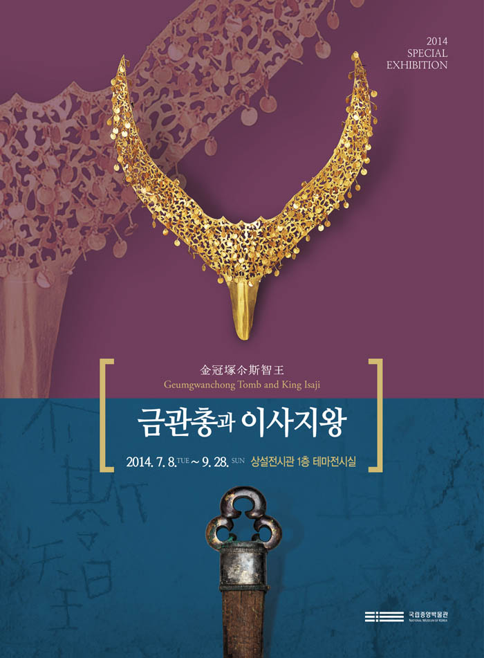 "The ""Geumgwanchong Tomb and King Isaji"" exhibition continues until September 28 at the National Museum of Korea."