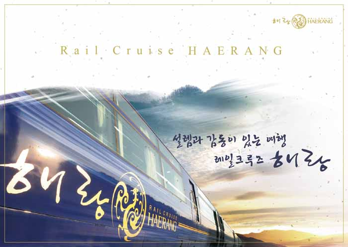 The Haerang service is a luxury train trip offered by Korea Railroad. (photo courtesy of Korail)