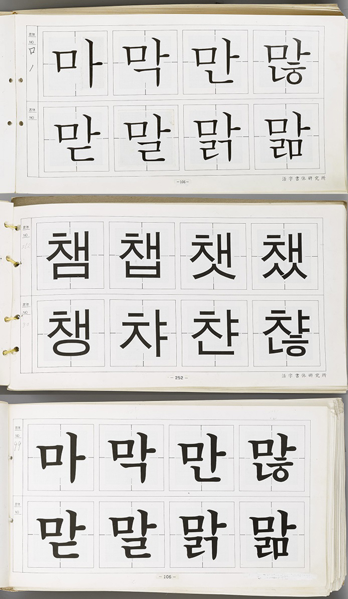 Exhibition explores origin of Hangeul fonts : Korea net