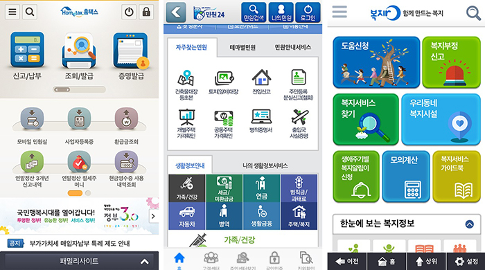 (From left) There are now smartphone apps for Hometax, Minwon 24 and Bokjiro. Smartphone users can download government 3.0 apps onto their phones, both iPhones and Android.