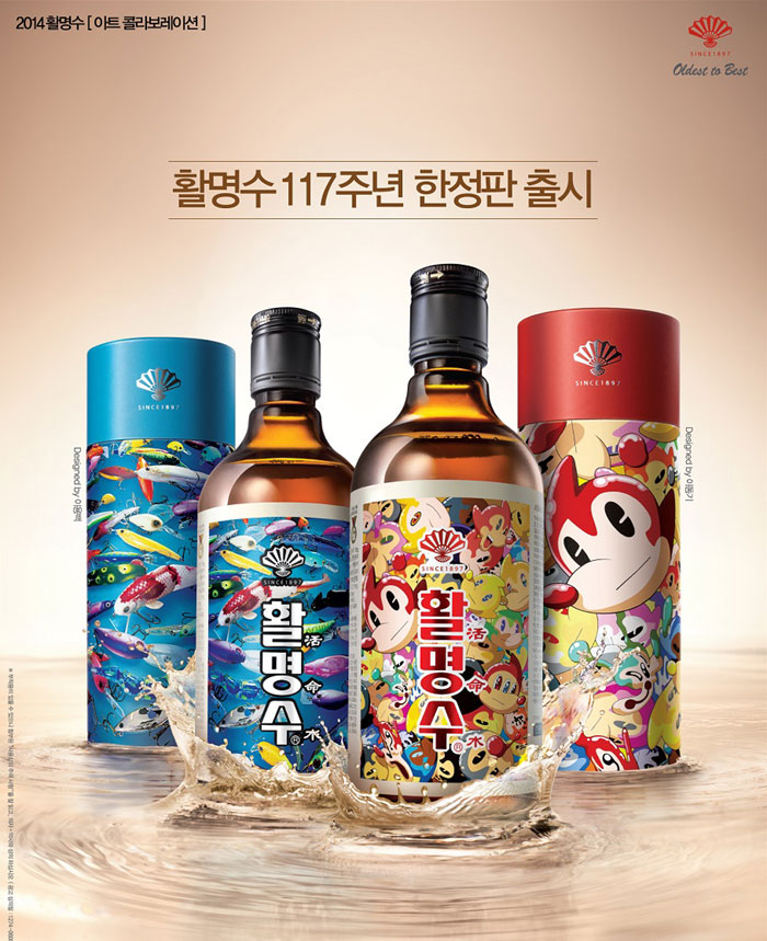 Dong Wha Pharm introduces a limited edition of Whal Myung Su to mark its 117th anniversary.