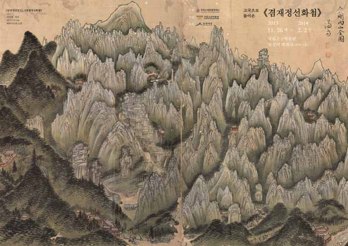 """The exhibition """"The Album of Jeong Seon Returns to Korea"""" is under way at the National Palace Museum of Korea until February 2 next year."""