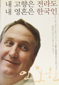 The cover of John Linton's autobiography, 'My Hometown is Jeolla-do, My Soul is Korean,' (2006).