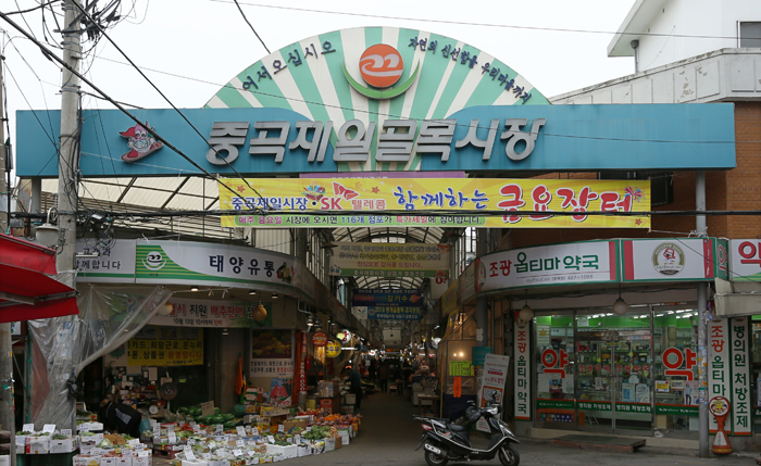 Nestled in Gwangjin District, Junggok Market is a traditional market housing a total of 143 stores (photo: Jeon Han).