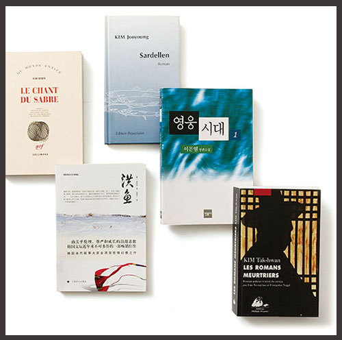 Historical novels that depict the events of Korea's modern history feature prominently in Korean fiction. The Heroic Age by Yi Mun-yol and A Skate Fish by Kim Joo-young are key examples (photo: KOREA Magazine).