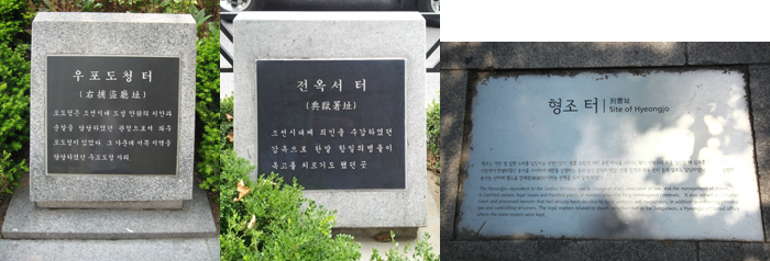 (From left to right) The sites of the Upodocheong, the Jeonokseo and the Hyeongjo (photos courtesy of the Archdiocese of Seoul)