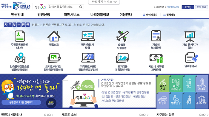 The Minwon 24 government civil affairs website allows users to issue various civil affairs and registration documents without having to visit a government office. The website also provides tailored information for individuals, such as pension, vaccine injection schedule, auto inspection information.