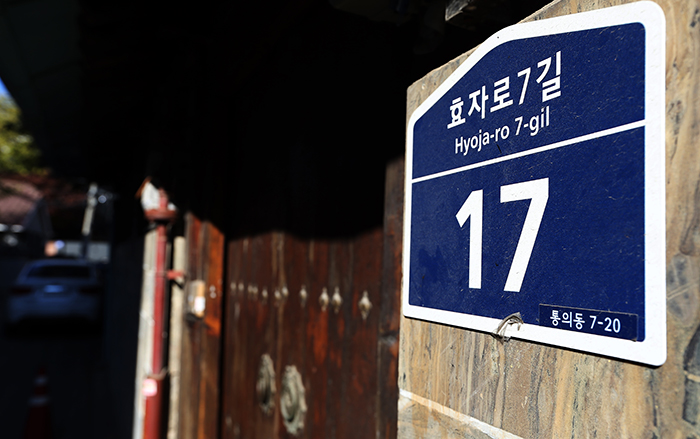 Under the new system, the sign shows the street name Hyoja-ro 7-gil and building number 17. (photo: Jeon Han)