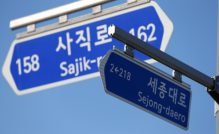 Street signs show the new road name-based addresses. (photo: Jeon Han)