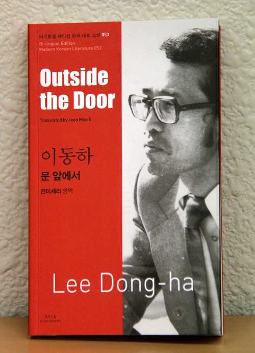 "Lee Dong-ha's 1992 novella, ""Outside the Door"""