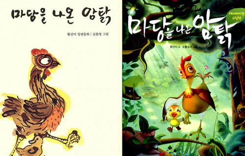 Korean children's novel Leafie, A Hen into the Wild (left) was made into an animated film(right) in 2011 (photos: Newswire).