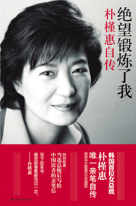 An autobiography of President Park displayed at a book shop in Taiwan (photo from the Ministry of Culture, Sports and Tourism)