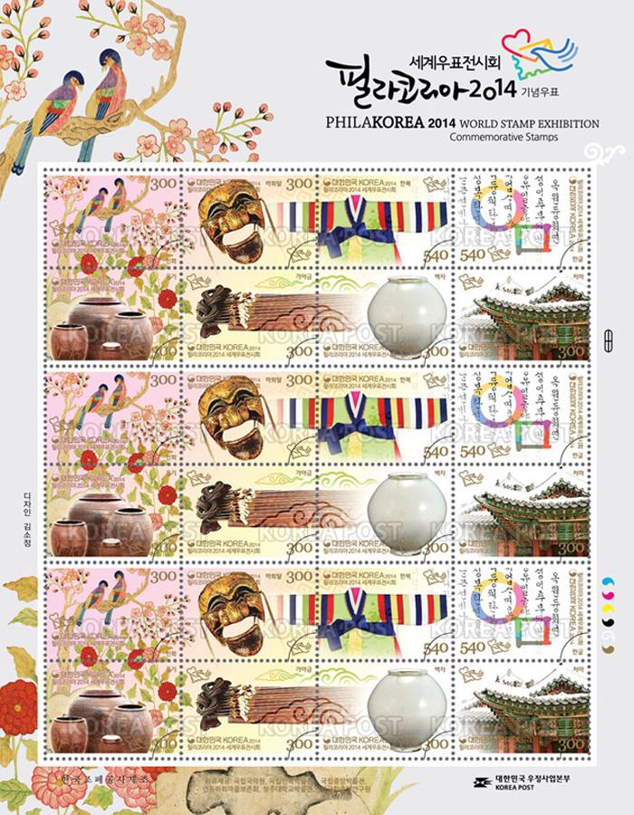 The PhilaKorea 2014 World Stamp Exhibition Postage Stamp Set (image courtesy of Korea Post)