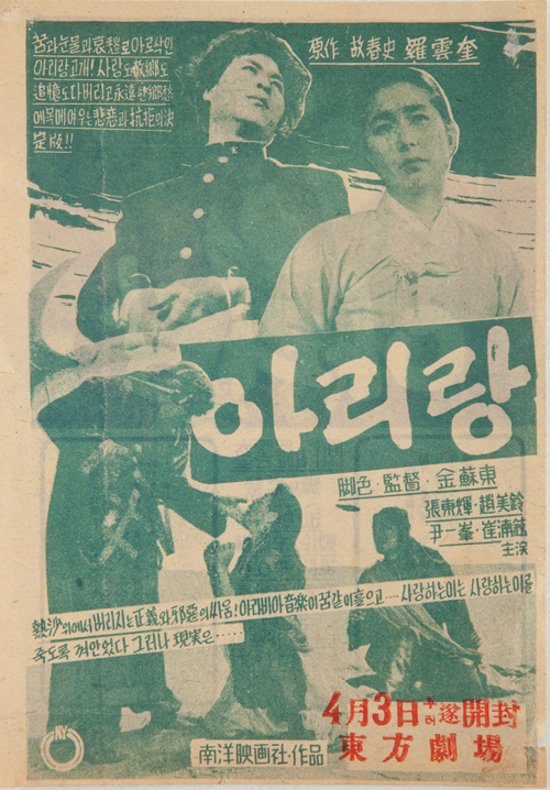 Poster of feature film <i>Arirang</i> directed by Na Un-gyu. The black-and-white silent movie released on October 1, 1926, portrays Korea's grief of losing independence and their spirit of self-determination under Japanese occupation (photo courtesy of CHA).