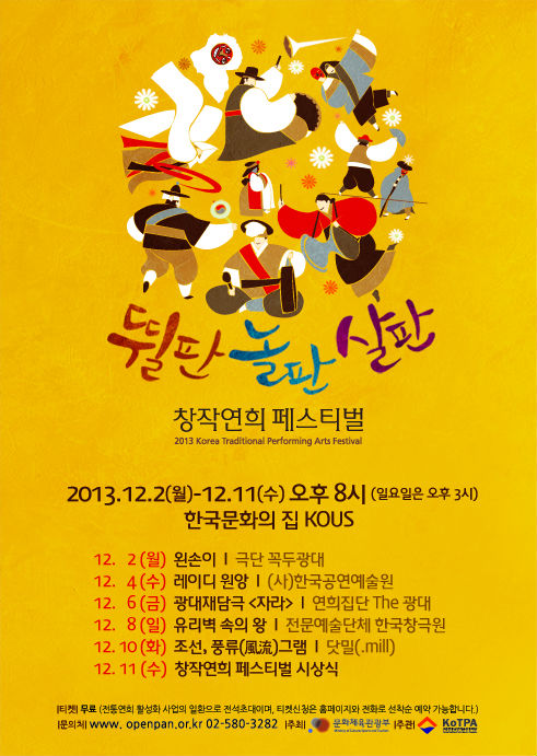 Enjoy traditional performing arts in Seoul :: Korea.net : The ...