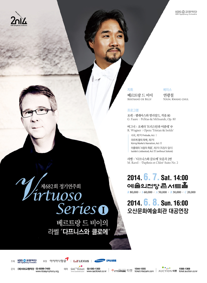 The official poster for concerts that will bring together bass Youn Kwang-chul and French conductor Bertrand de Billy. They will perform with the KBS Symphony Orchestra, first at the Seoul Arts Center on June 7 and then at the Osan Culture and Arts Center in Gyeonggi-do (Gyeonggi Province) on June 8. (photo courtesy of the KBS Symphony Orchestra)