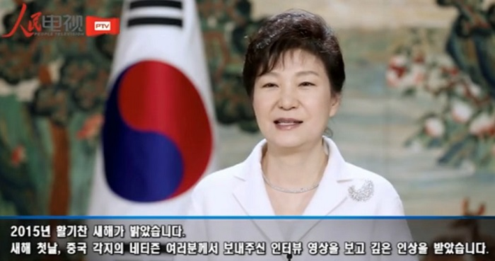 President Park Geun-hye sends a New Year's greetings to Chinese netizens in a video clip released on January 3 by the People's Daily.