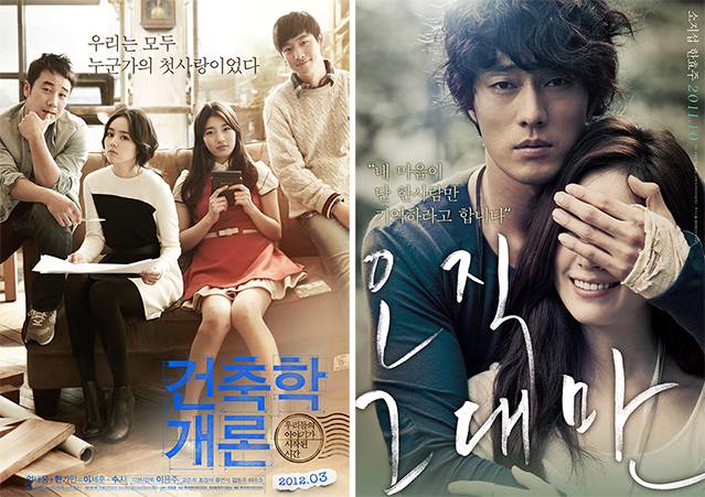 Korean films Architecture 101 (left) and Always (right) had their first German premieres during the Project K Korean Film Festival, which took place in Frankfurt from October 12 to 14 (photos: Newswire).