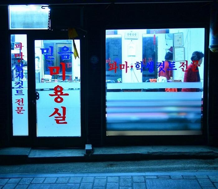 Bukchon barbershop
