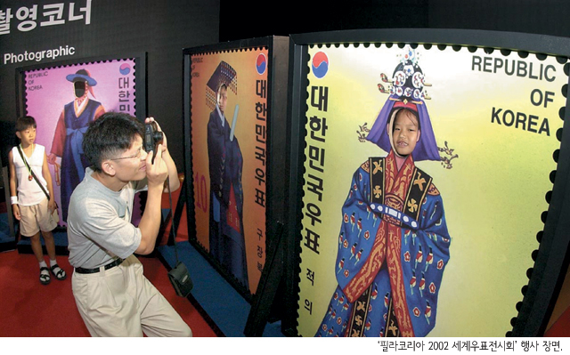 Families visit the World Stamp Exhibition in 2002. (photo courtesy of Weekly Ganggam)