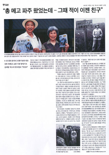 JoongAng Ilbo article on July 11 on the Chinese Korean War veterans who recently visited Korea