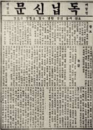The first edition of the Dongnipsinmum (The Independent) Published on April 7, 1896, it was Korea's first privately-owned, all-Hangeul newspaper.